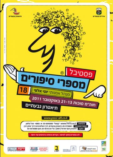 פסטיבל מספרי סיפורים – 2011