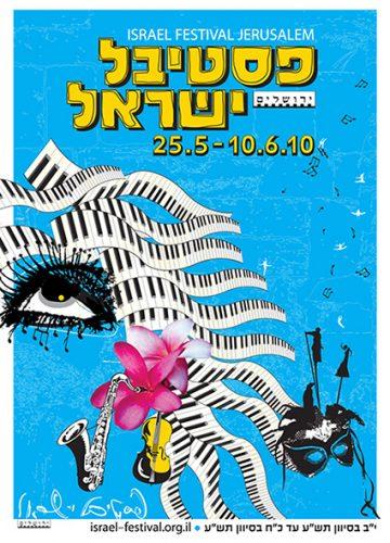 פסטיבל ישראל 2010