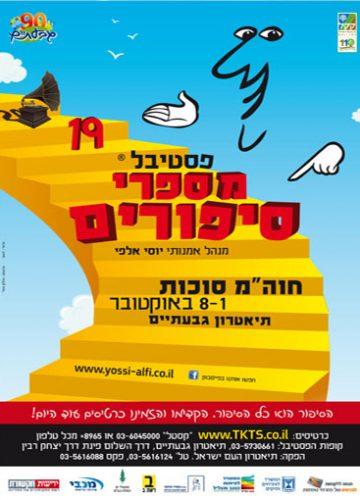 פסטיבל מספרי סיפורים 2012